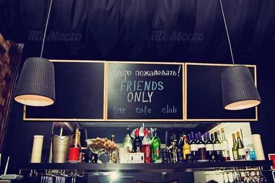 Меню бара, кафе, ночного клуба Френдс Онли (Friends Only) на Лиговском проспекте