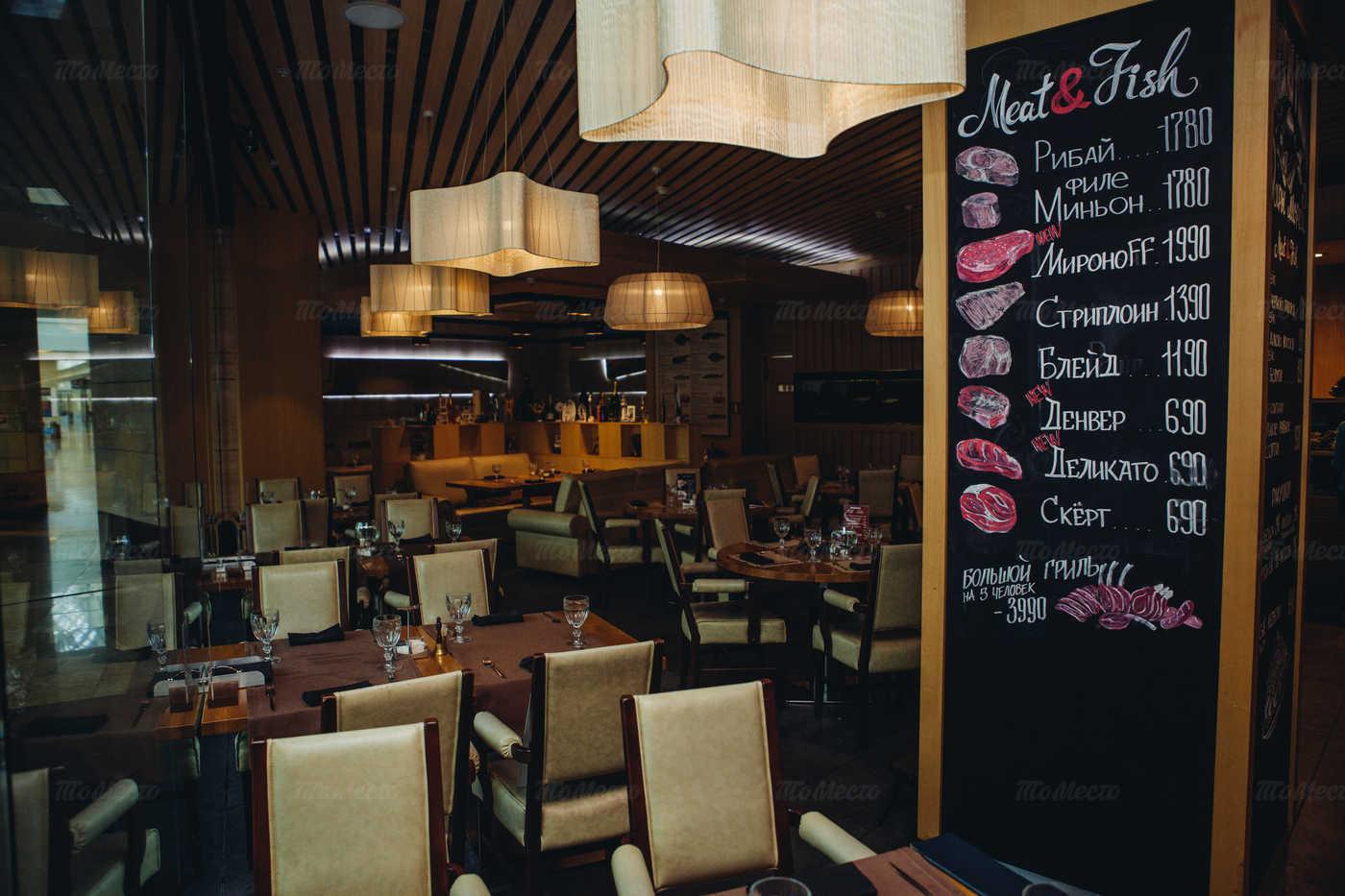 Ресторан Мясо & Рыба (Meat & Fish) на Пресненской набережной фото 3