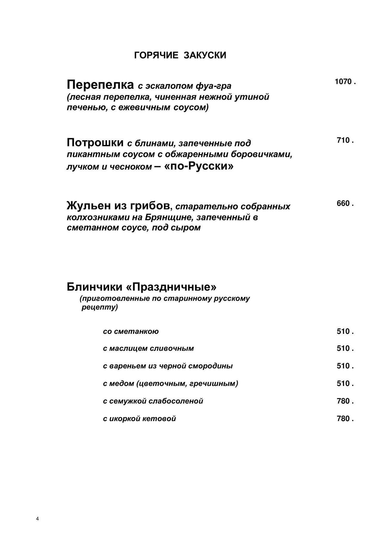 Меню ресторана Чёрная кошка на Воронцовской улице фото 4