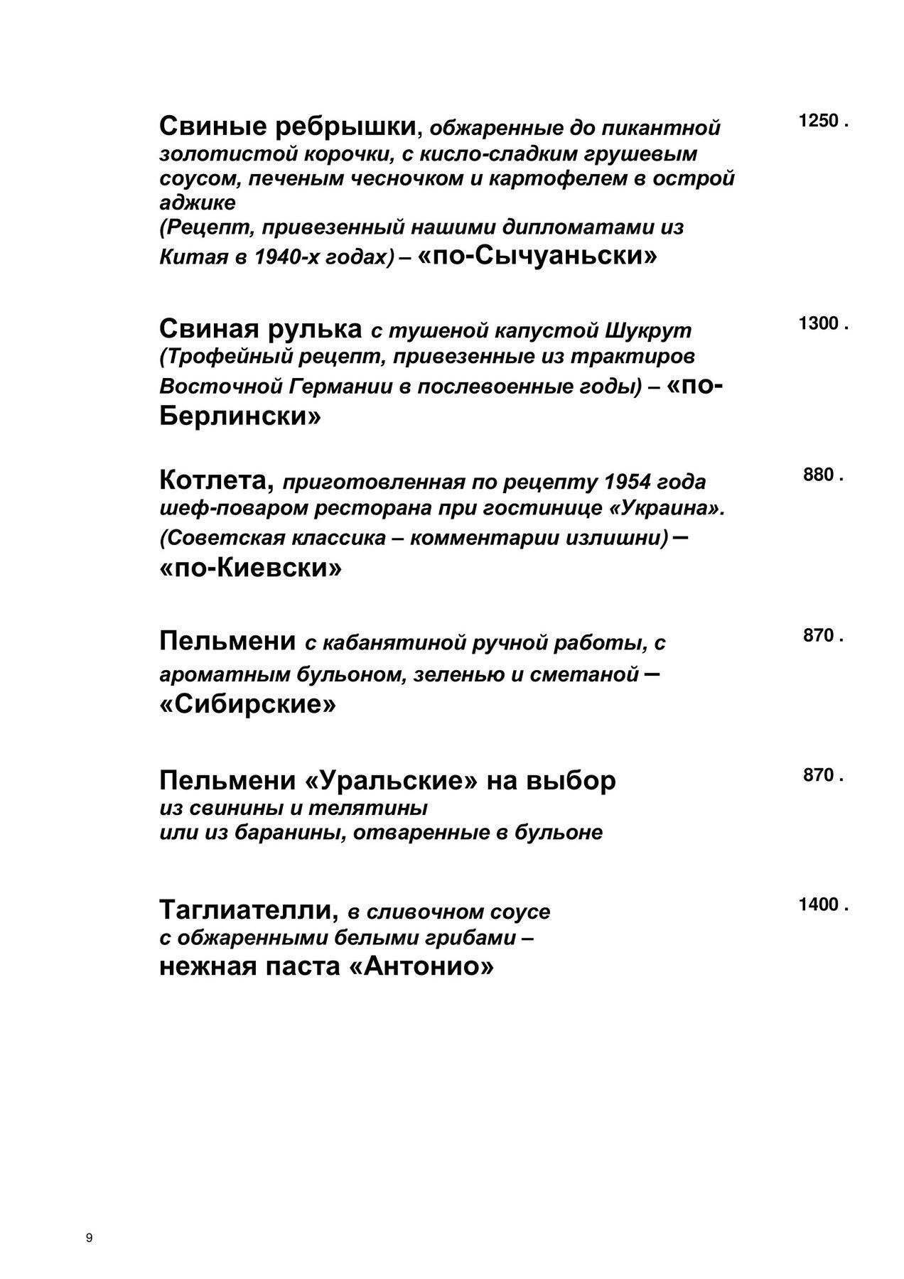 Меню ресторана Чёрная кошка на Воронцовской улице фото 9