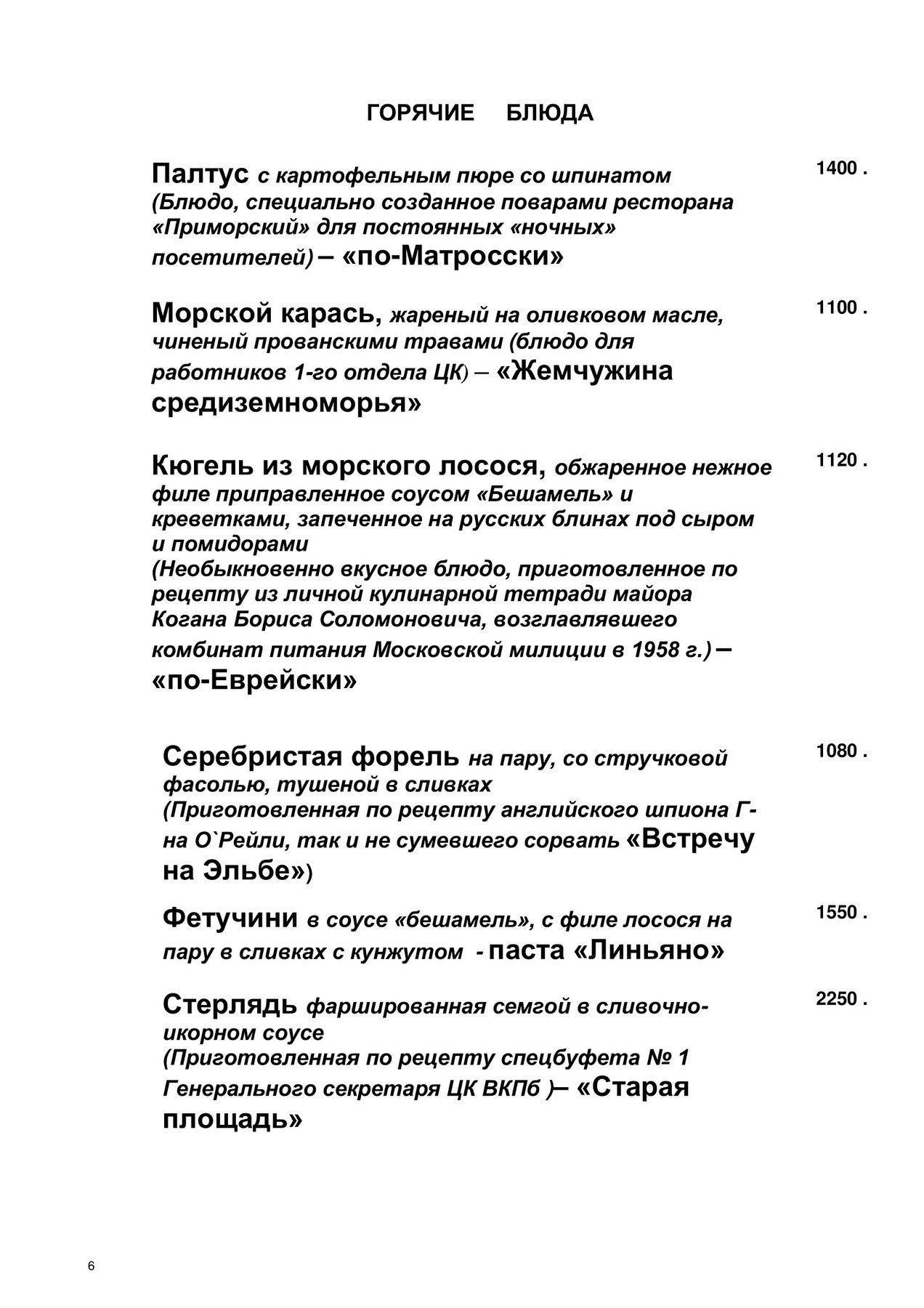 Меню ресторана Чёрная кошка на Воронцовской улице фото 6