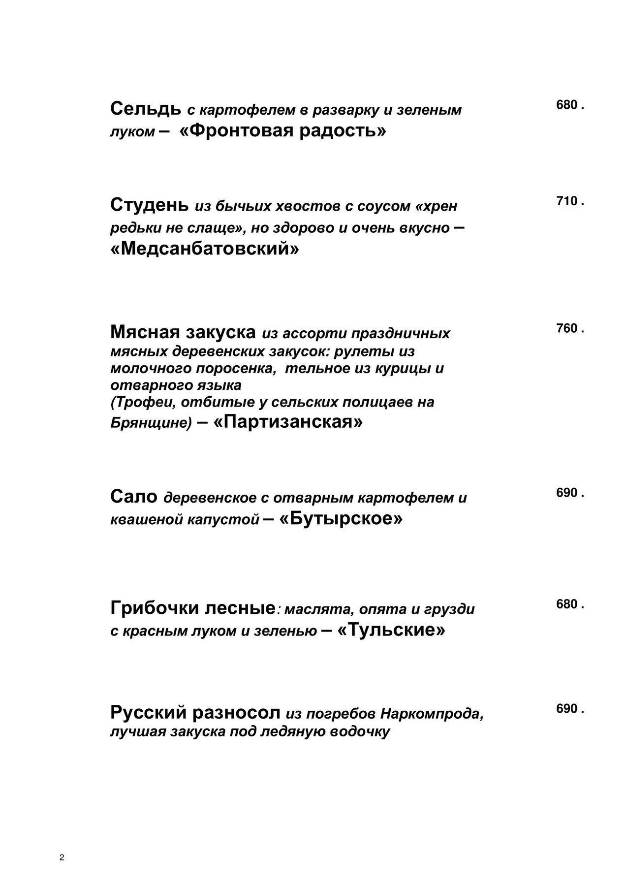 Меню ресторана Чёрная кошка на Воронцовской улице фото 2