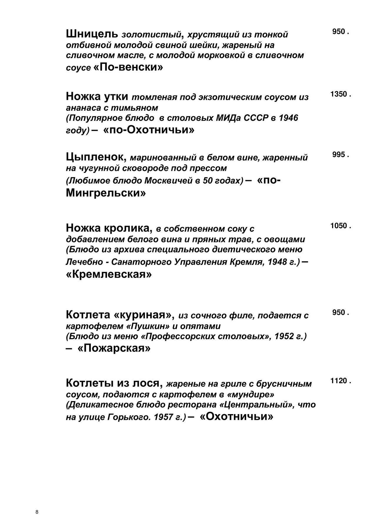 Меню ресторана Чёрная кошка на Воронцовской улице фото 8