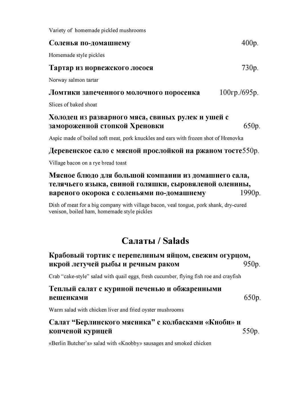 Меню ресторана Будвар на Котельнической набережной фото 4