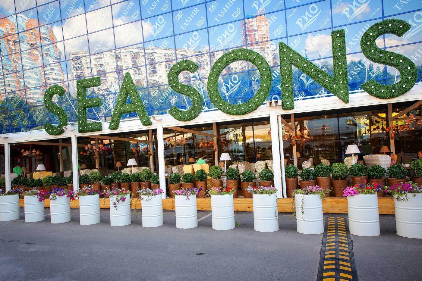 Меню ресторана SEASONS на Ленинском проспекте