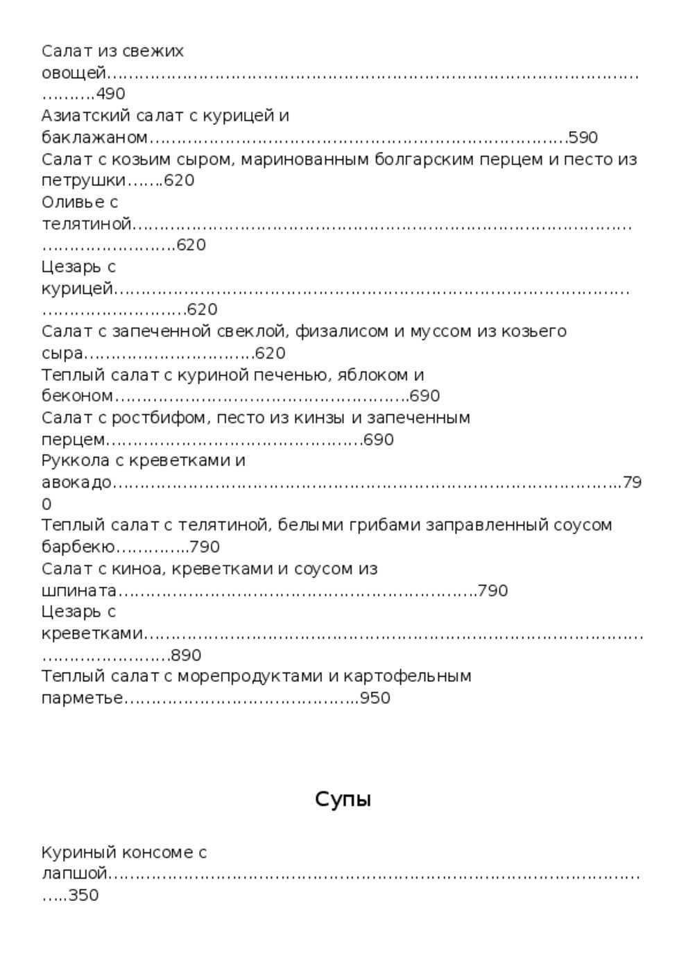Меню бара, ресторана Simple Pleasures (Симпл Плэжерс) на улице Сретенка