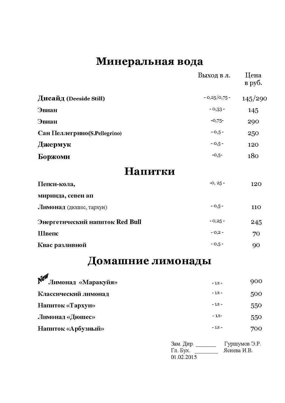 Меню ресторана Боярский на Даниловской набережной