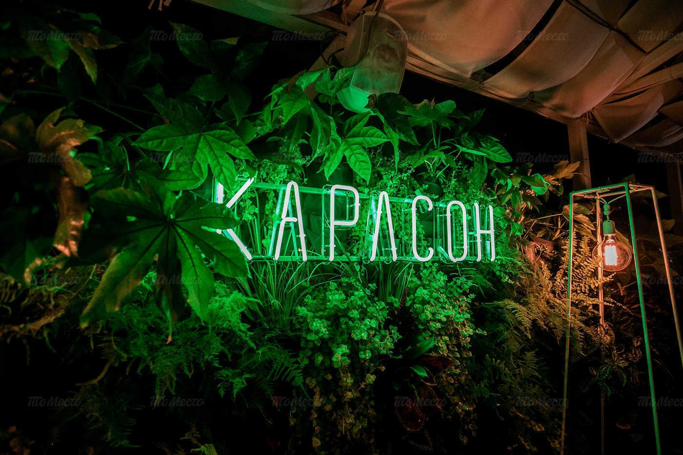 Ресторан Карлсон на Овчинниковской набережной фото 25
