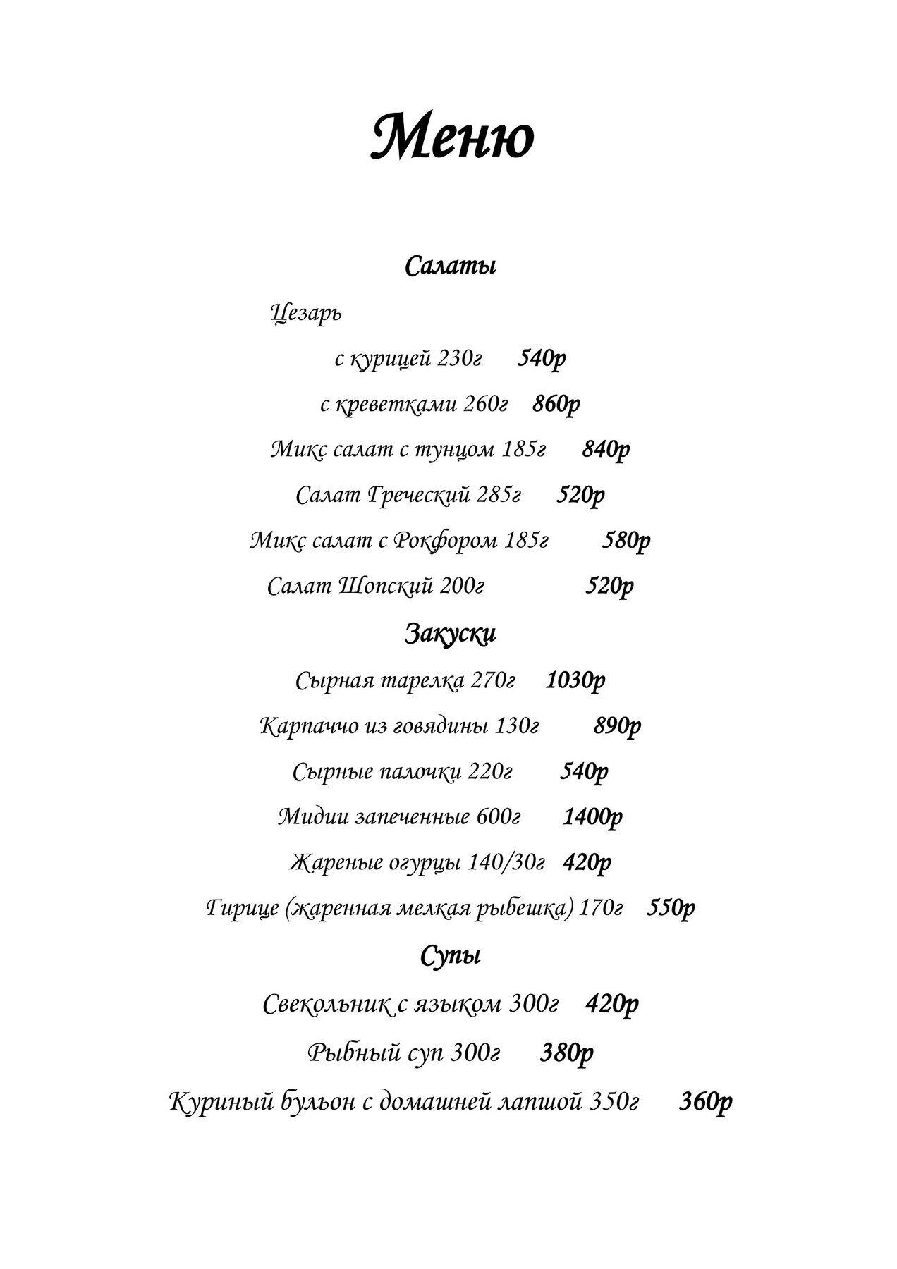 Меню ресторана Колесо времени на Новокузнецкой фото 1