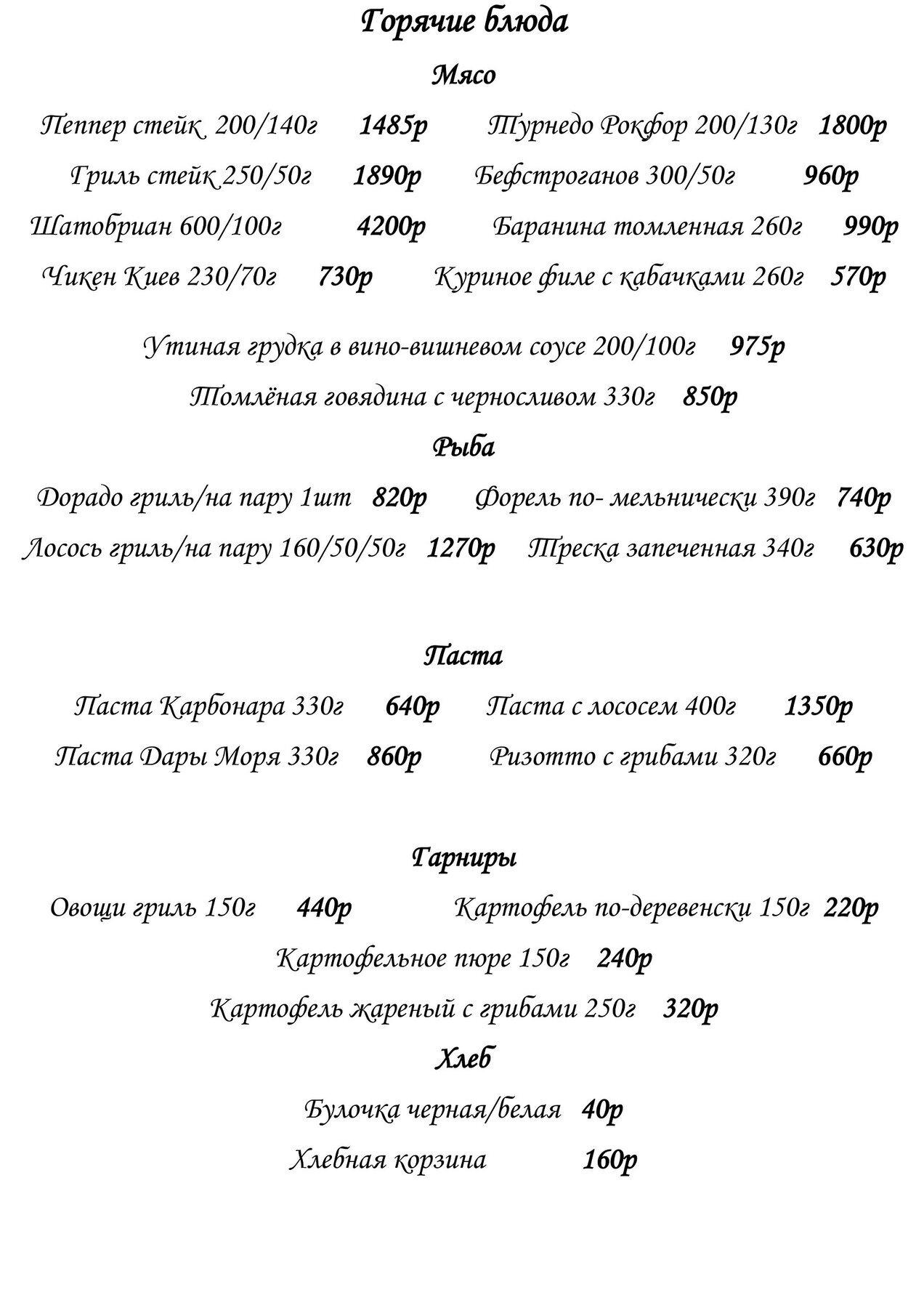 Меню ресторана Колесо времени на Новокузнецкой фото 2