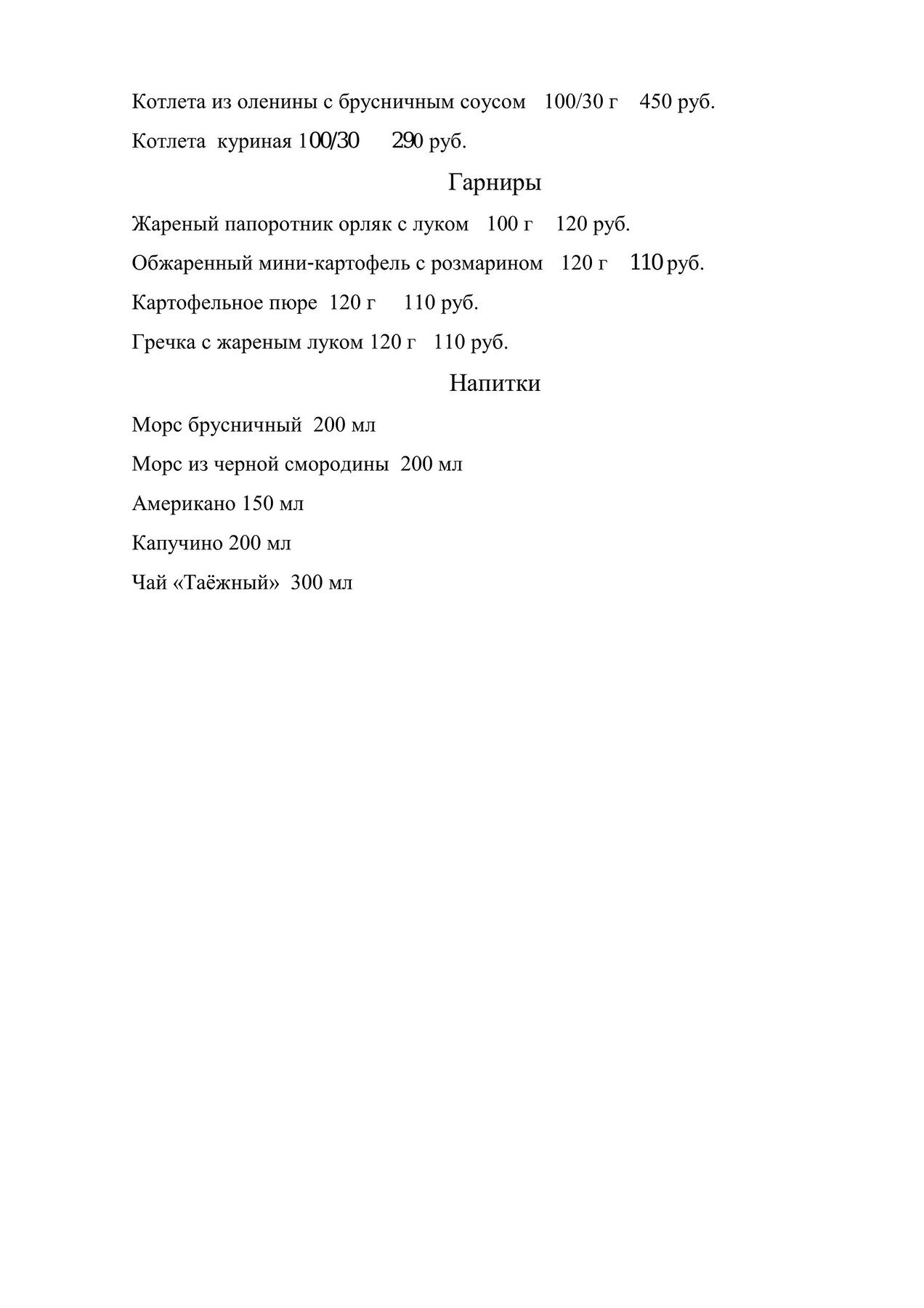 Меню ресторана Омулевая Бочка на улице Покровка фото 2