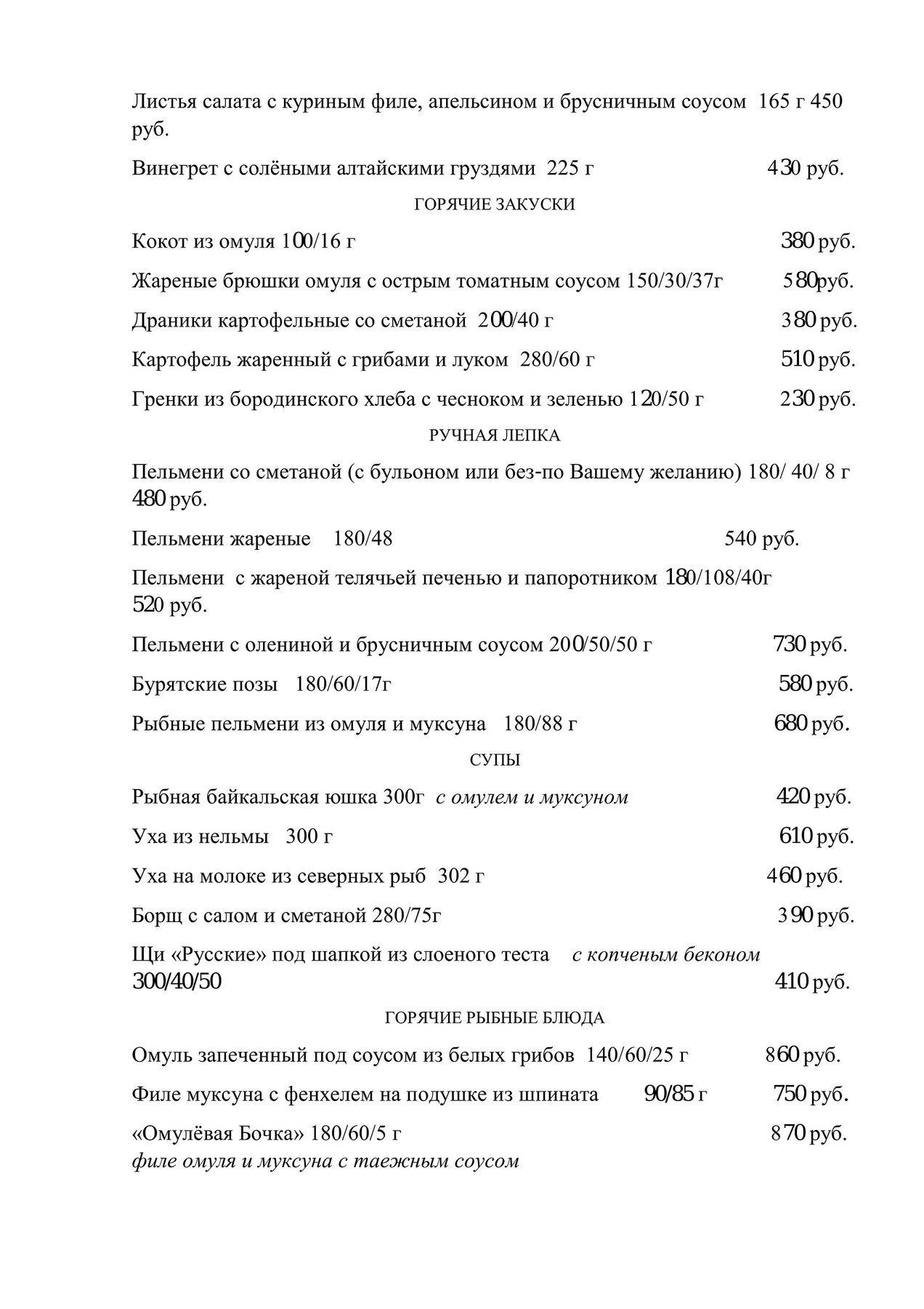 Меню ресторана Омулевая Бочка на улице Покровка фото 5
