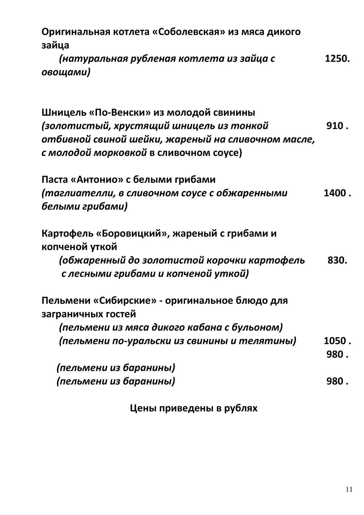 Меню ресторана Семь Пятниц на Воронцовской улице фото 11