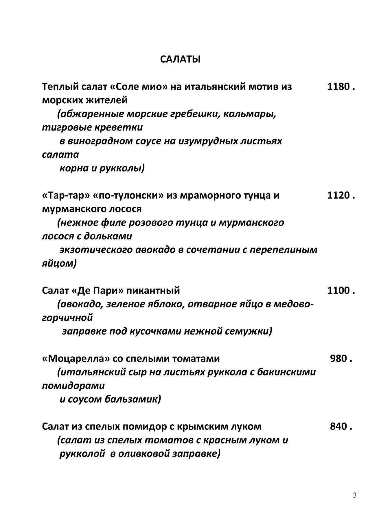 Меню ресторана Семь Пятниц на Воронцовской улице фото 3