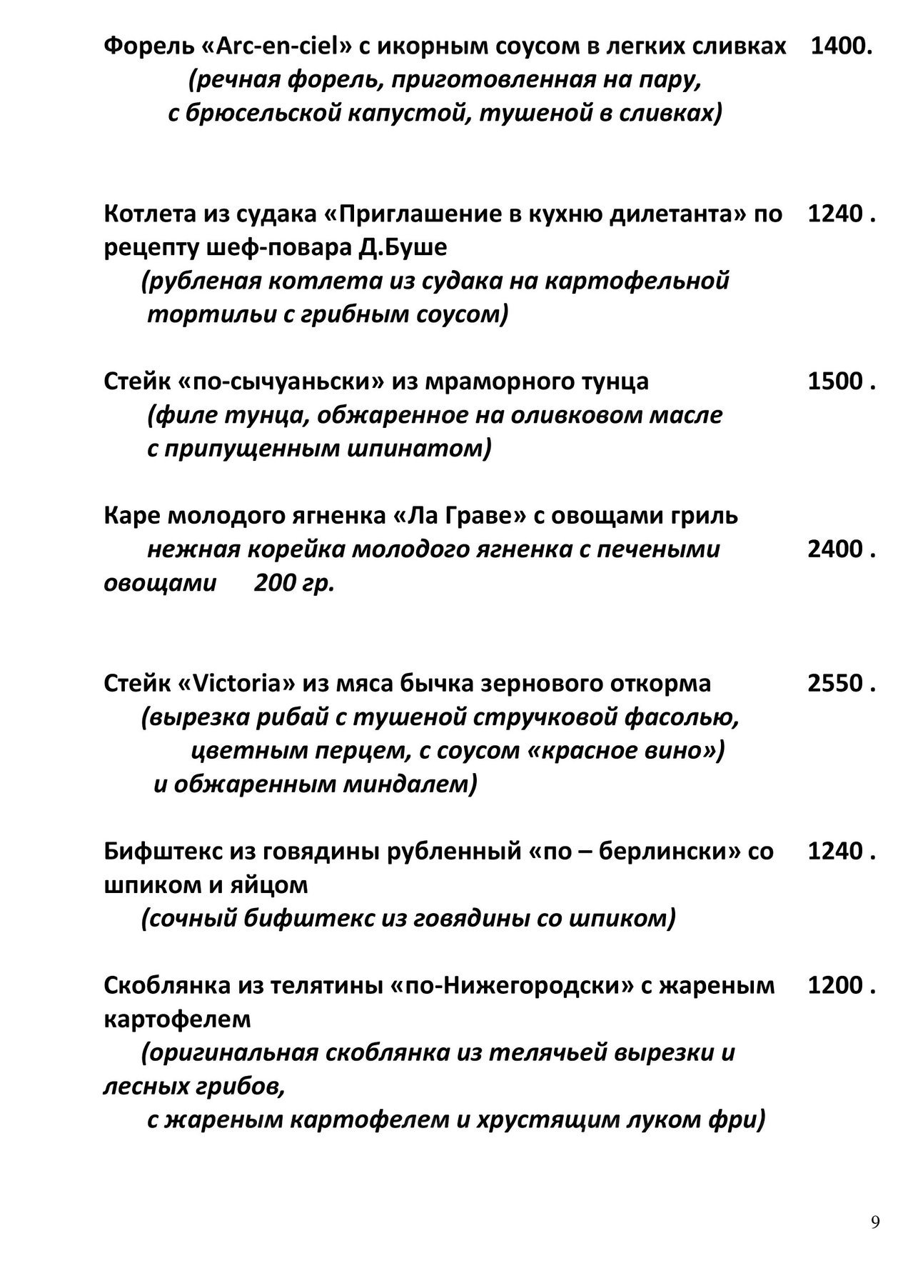 Меню ресторана Семь Пятниц на Воронцовской улице фото 9