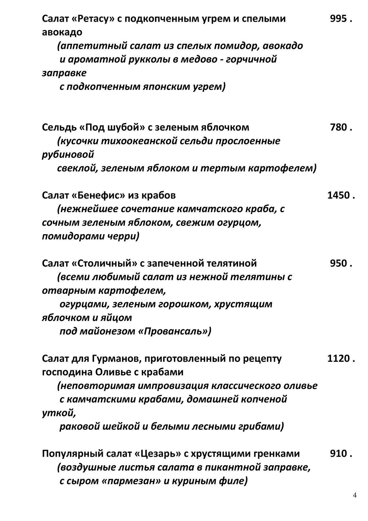 Меню ресторана Семь Пятниц на Воронцовской улице фото 4