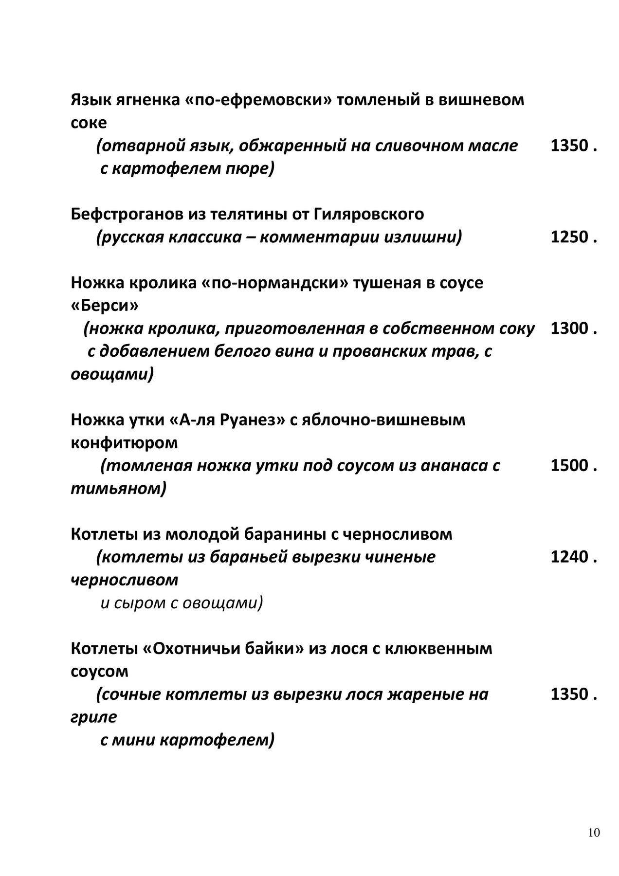 Меню ресторана Семь Пятниц на Воронцовской улице фото 10