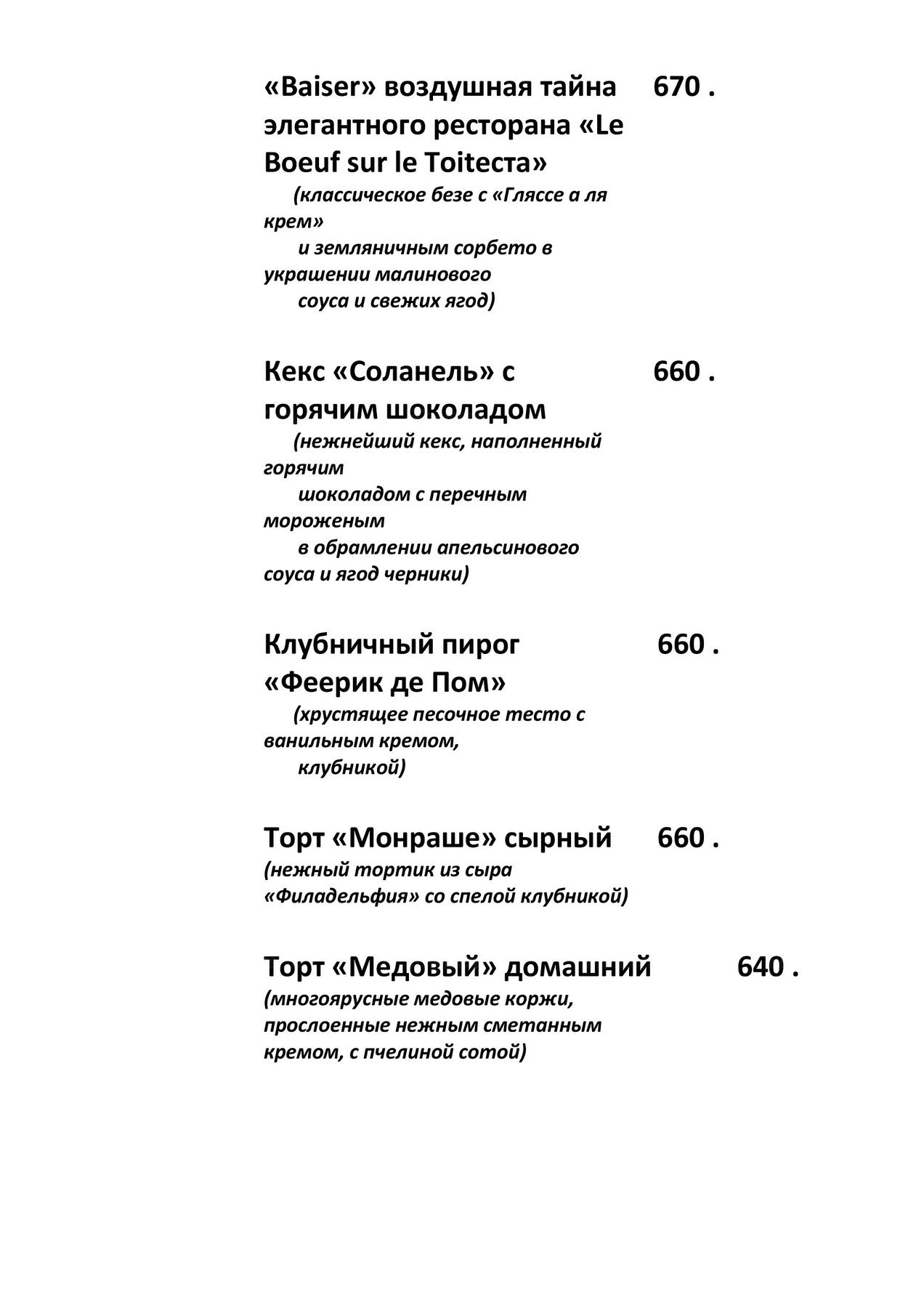 Меню ресторана Семь Пятниц на Воронцовской улице фото 13