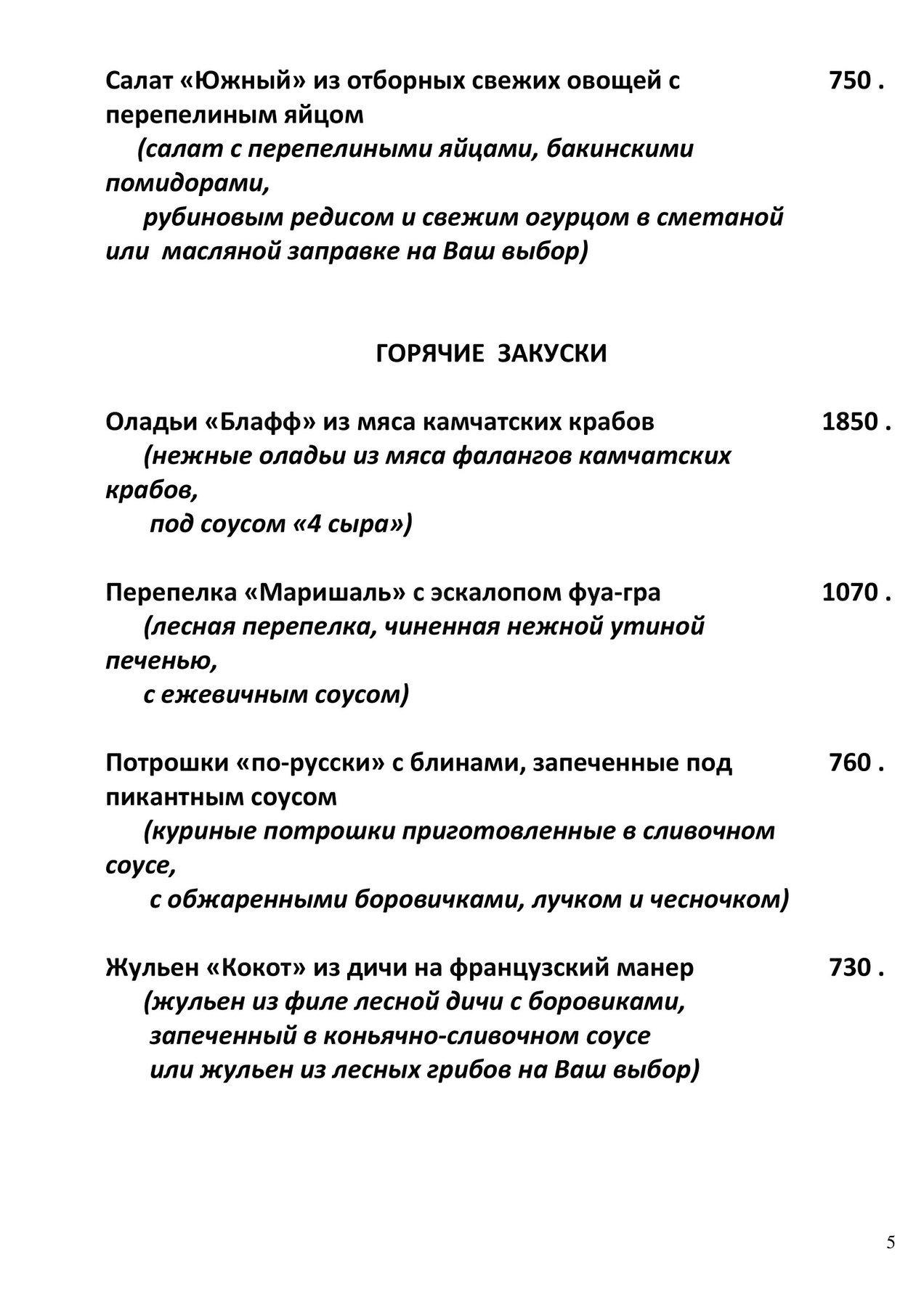 Меню ресторана Семь Пятниц на Воронцовской улице фото 5