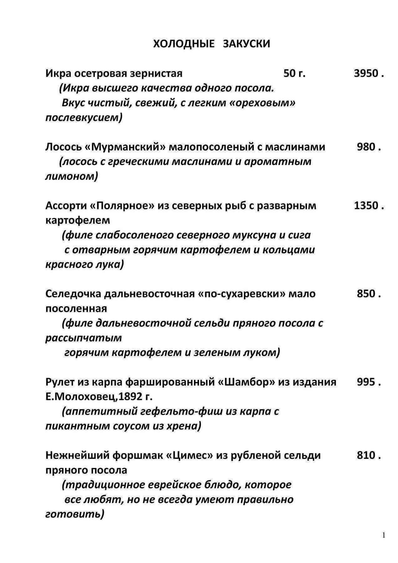 Меню ресторана Семь Пятниц на Воронцовской улице фото 1