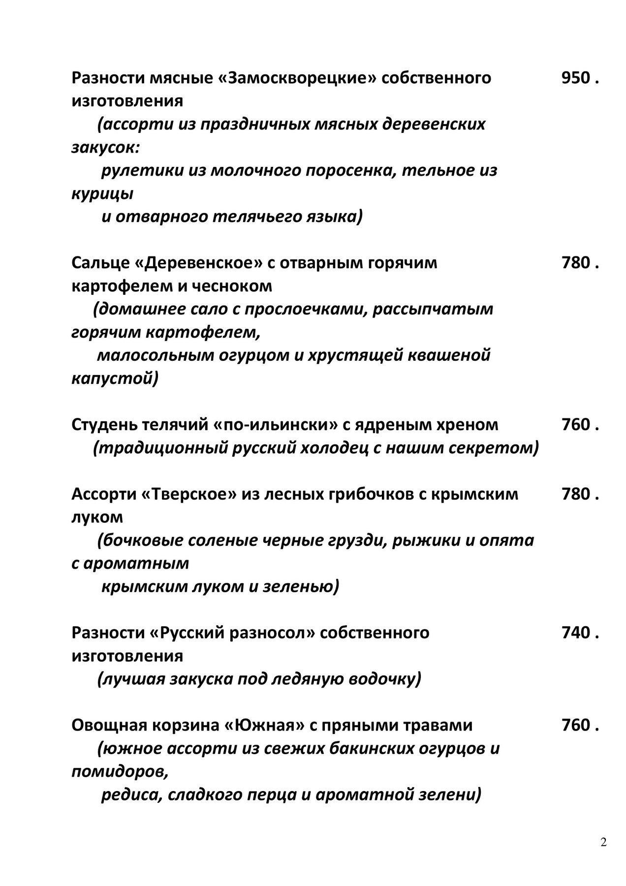Меню ресторана Семь Пятниц на Воронцовской улице фото 2
