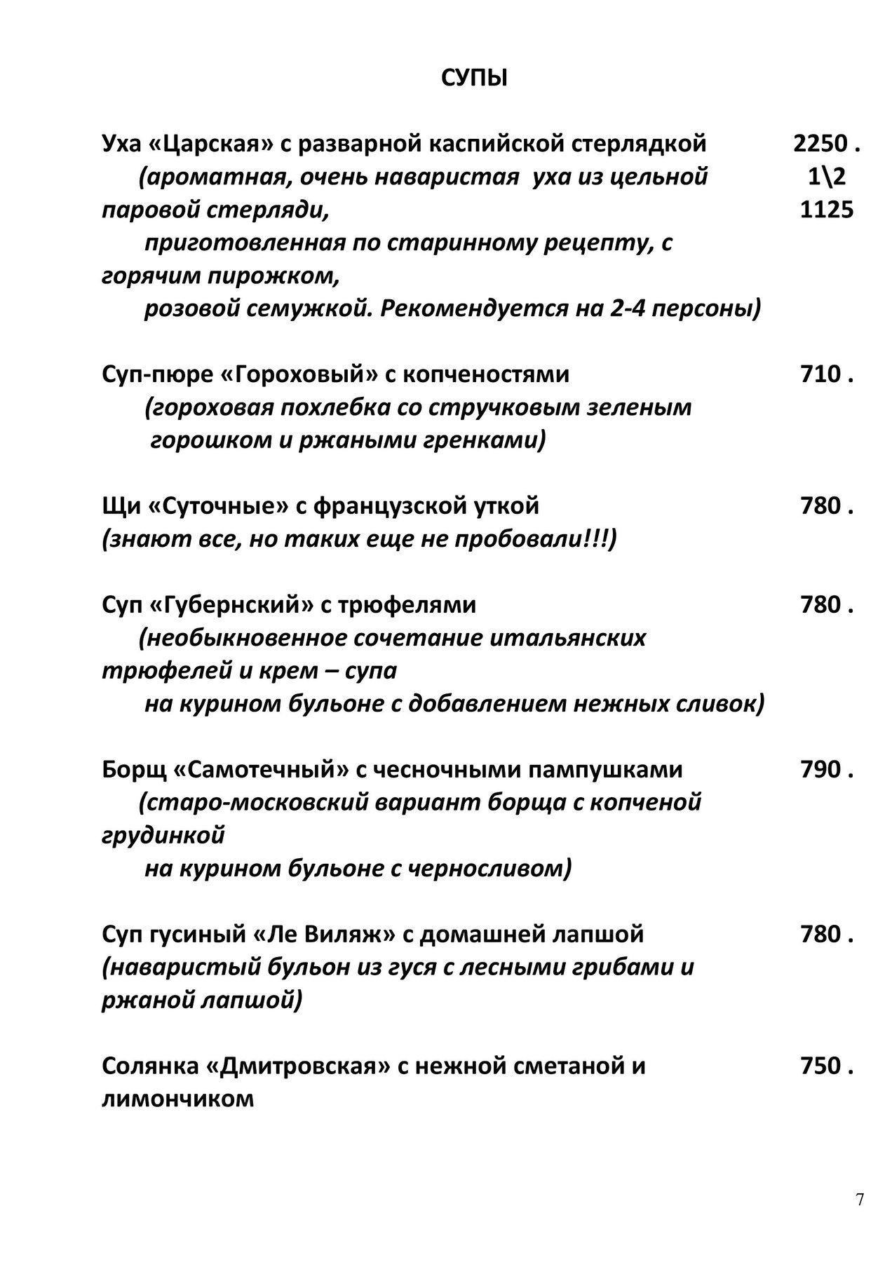 Меню ресторана Семь Пятниц на Воронцовской улице фото 7