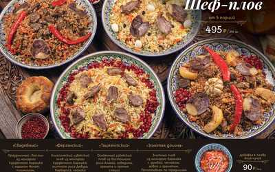 Банкетное меню ресторана Чайхана Павлин-Мавлин на Строителей фото 3