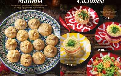 Банкетное меню ресторана Чайхана Павлин Мавлин на улице Большой Академической фото 2