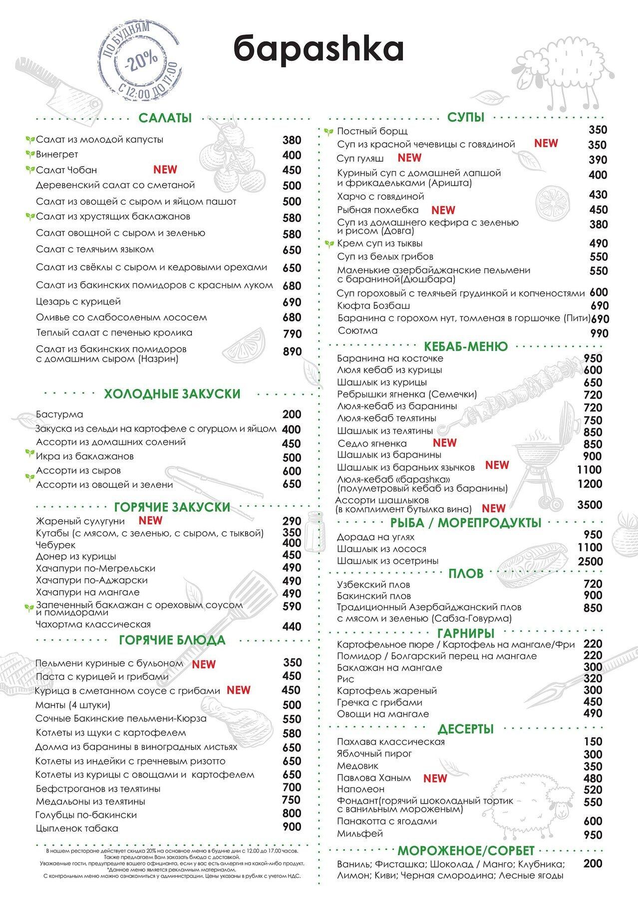 Меню ресторана Барашка (Бараshка) на Петровке фото 1