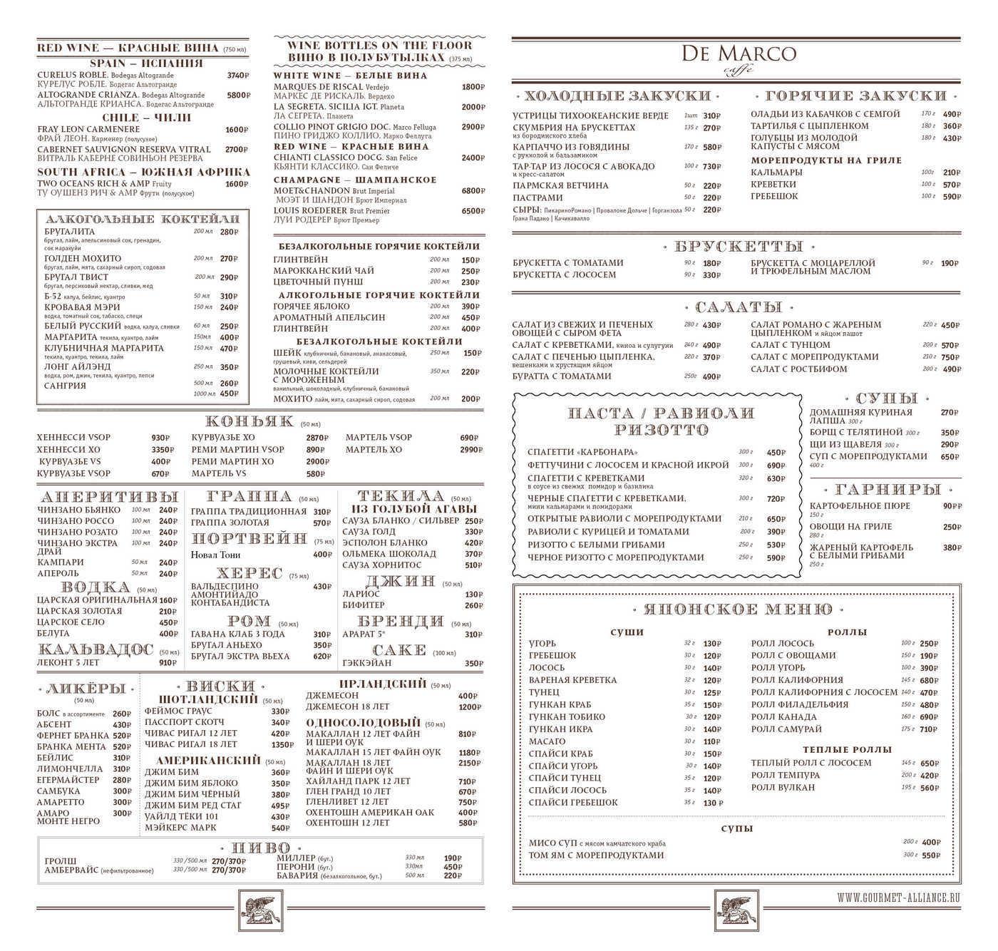 Меню караоке клуба, кафе Де Марко Соло на улице Петровка