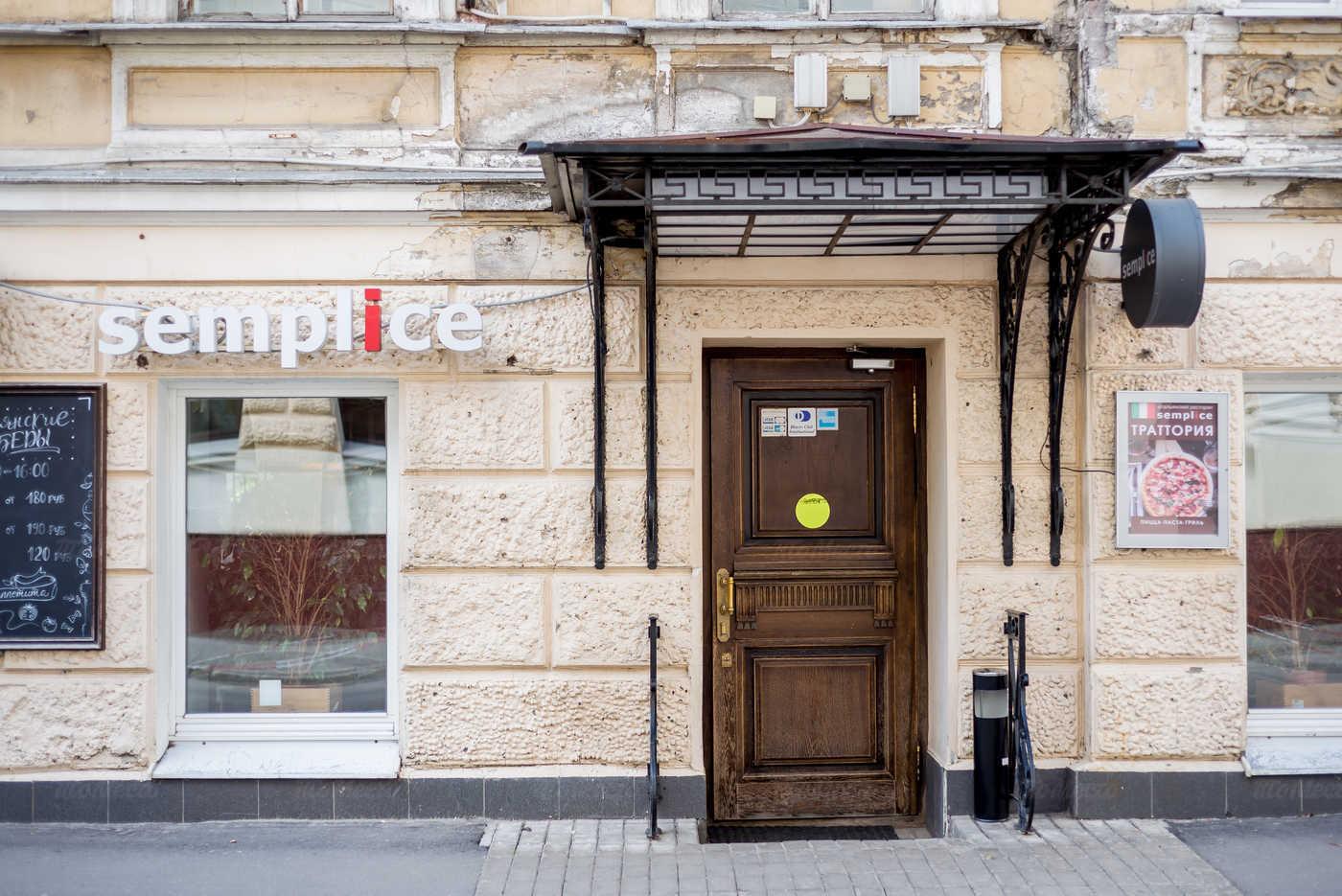 Ресторан Semplice (Траттория Семпличе) на улице Чаплыгина фото 22
