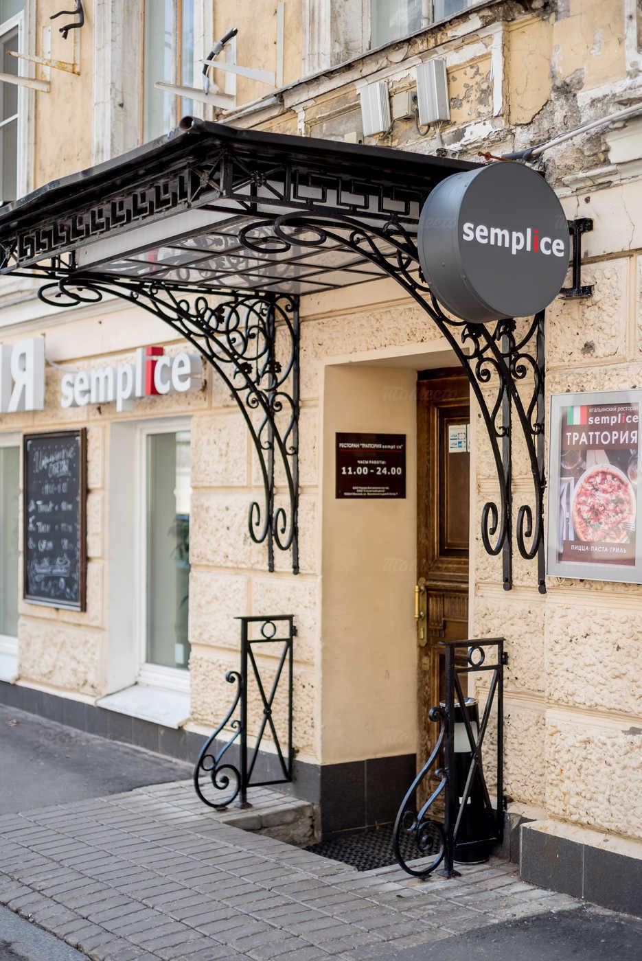 Ресторан Semplice (Траттория Семпличе) на улице Чаплыгина фото 23
