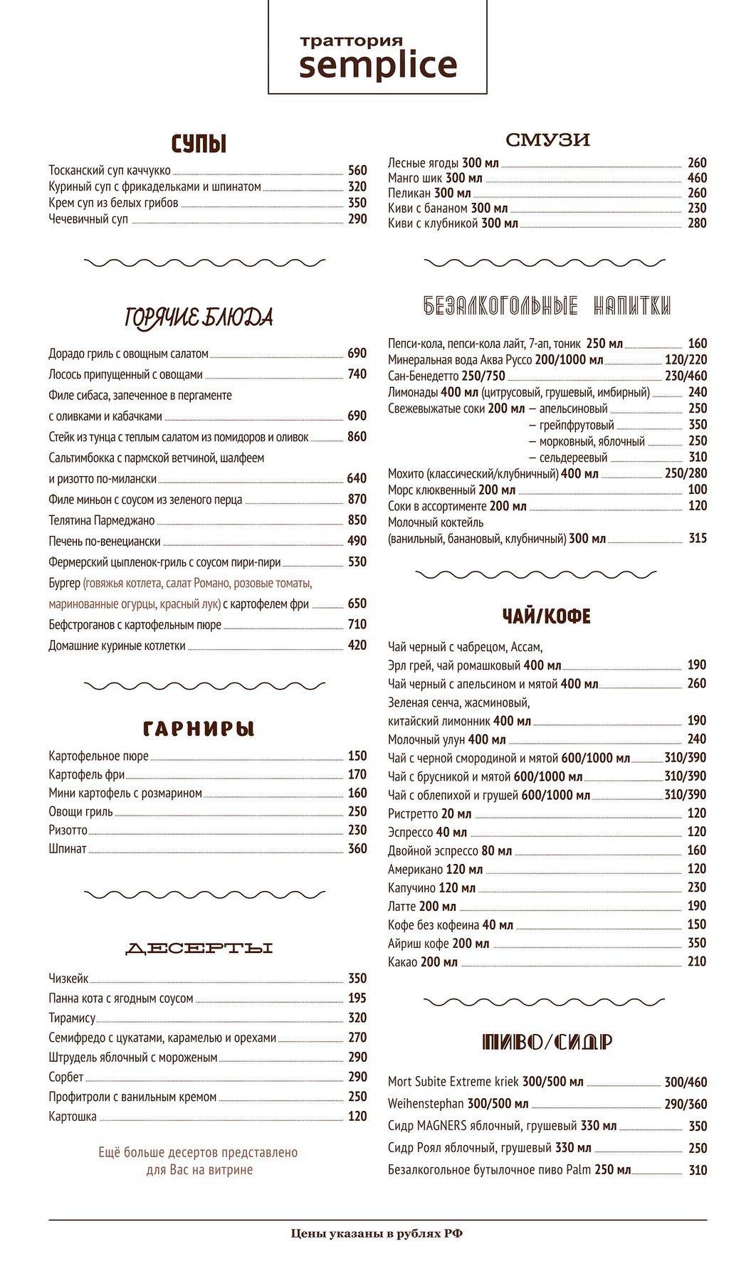 Меню ресторана Semplice (Траттория Семпличе) на улице Чаплыгина фото 2