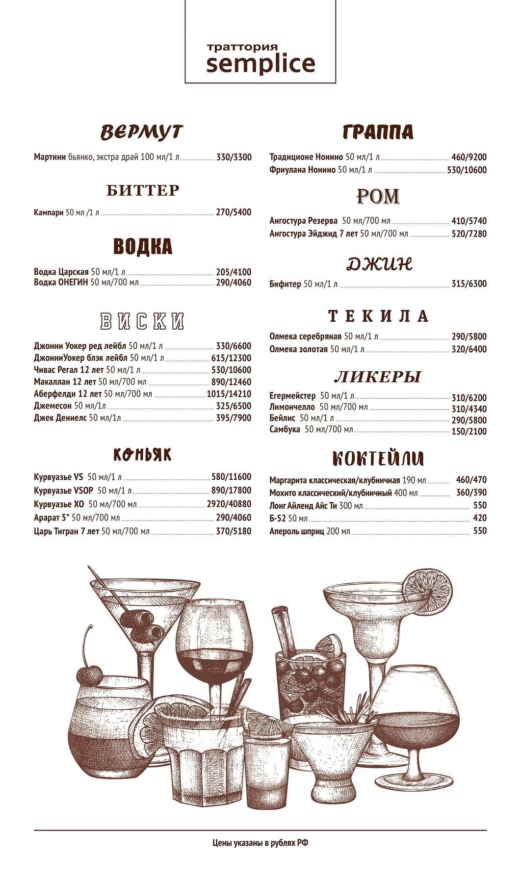 Меню ресторана Semplice (Траттория Семпличе) на улице Чаплыгина фото 4