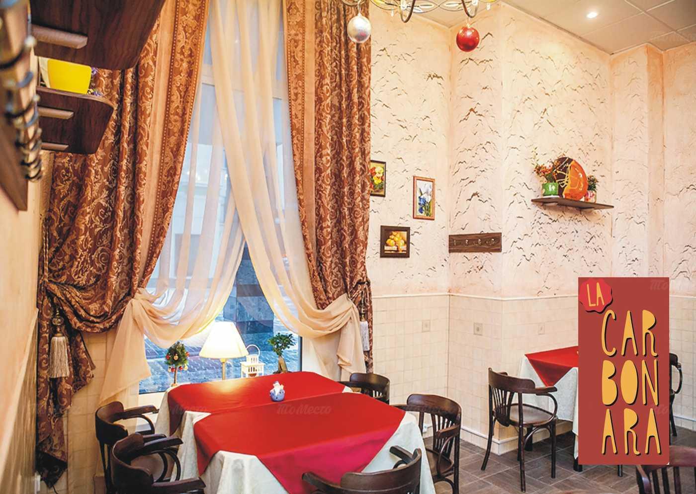 Меню ресторана Ла Карбонара (La Carbonara) на 15-й линии