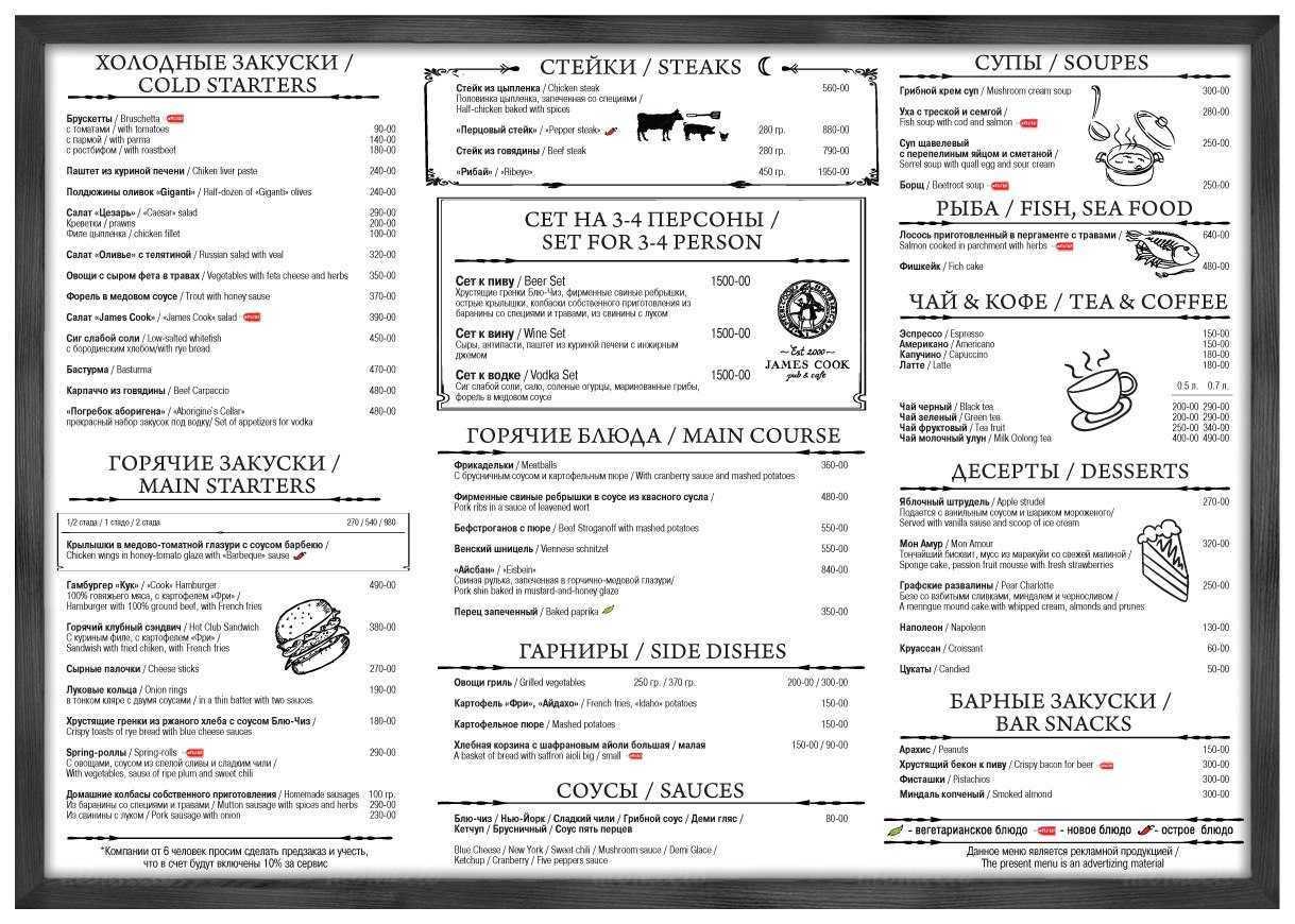 Меню бара, паба, пивного ресторана, стейк-хауса Джеймс Кук (James Cook) на Каменноостровском проспекте