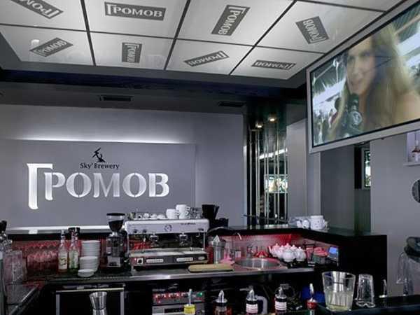 Громов бар (Gromov bar)