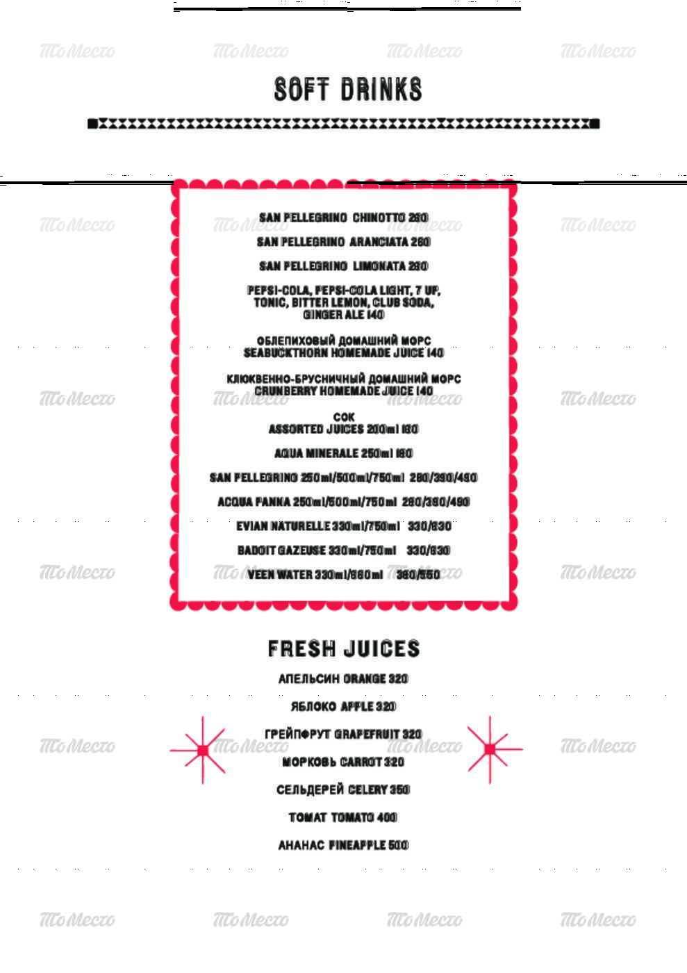 Меню ресторана Jamie's Italian (Джеймис Италиан) на Конюшенной площади фото 20