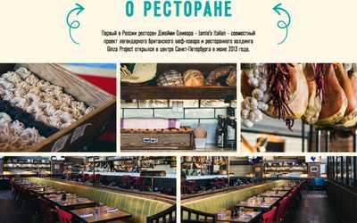 Банкетный зал ресторана Jamie's Italian (Джеймис Италиан) на Конюшенной площади