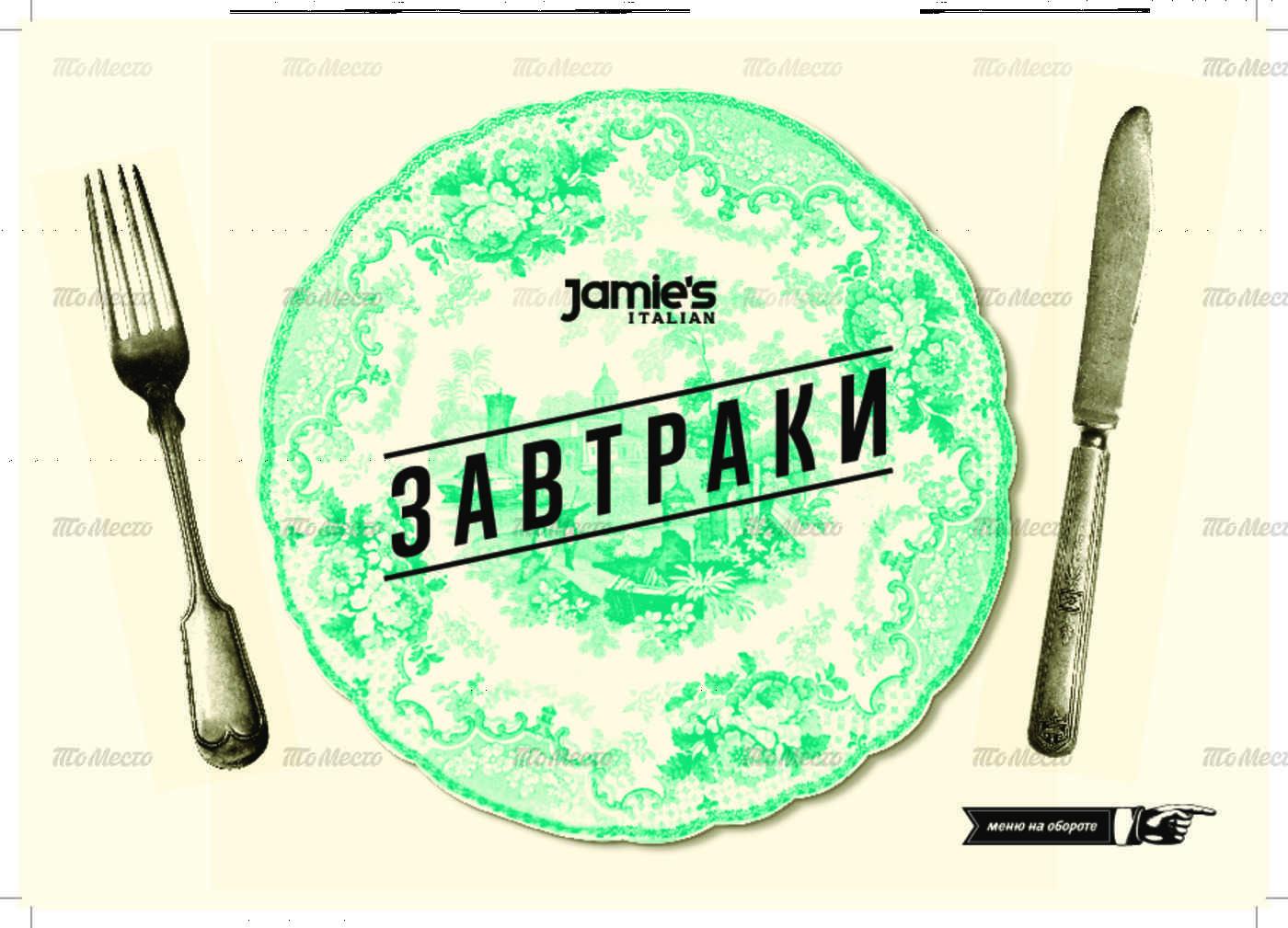 Меню ресторана Jamie's Italian (Джеймис Италиан) на Конюшенной площади фото 25