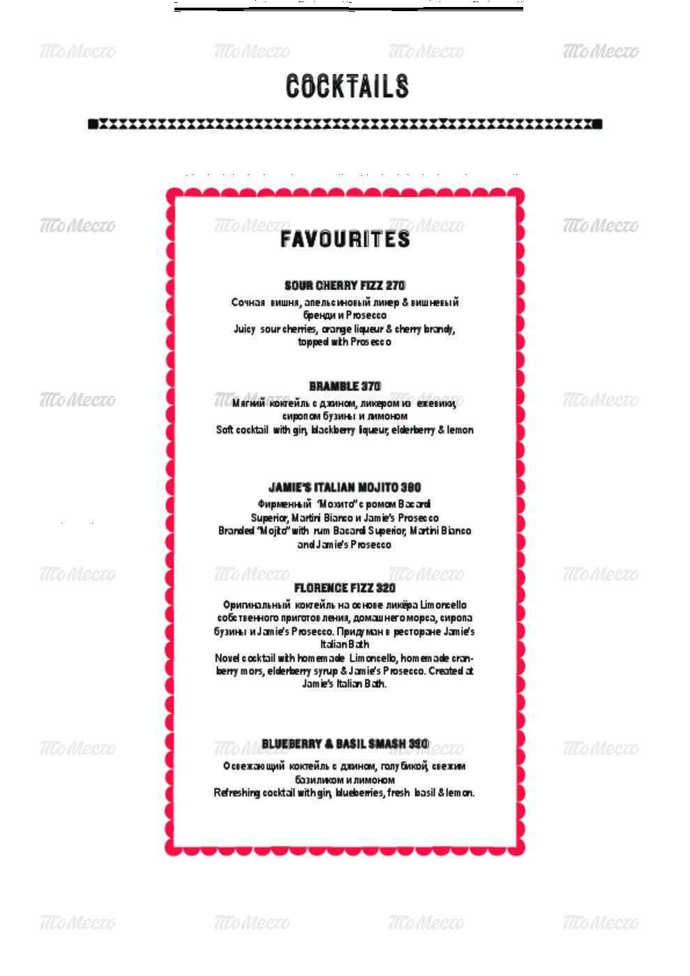 Меню ресторана Jamie's Italian (Джеймис Италиан) на Конюшенной площади