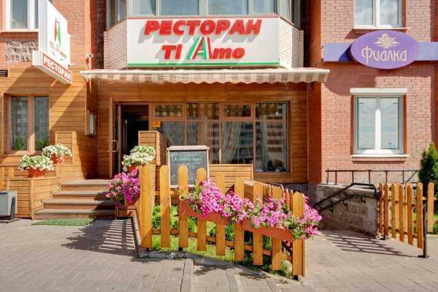 Меню ресторана Ti Amo (Ти Амо) на улице Савушкиной