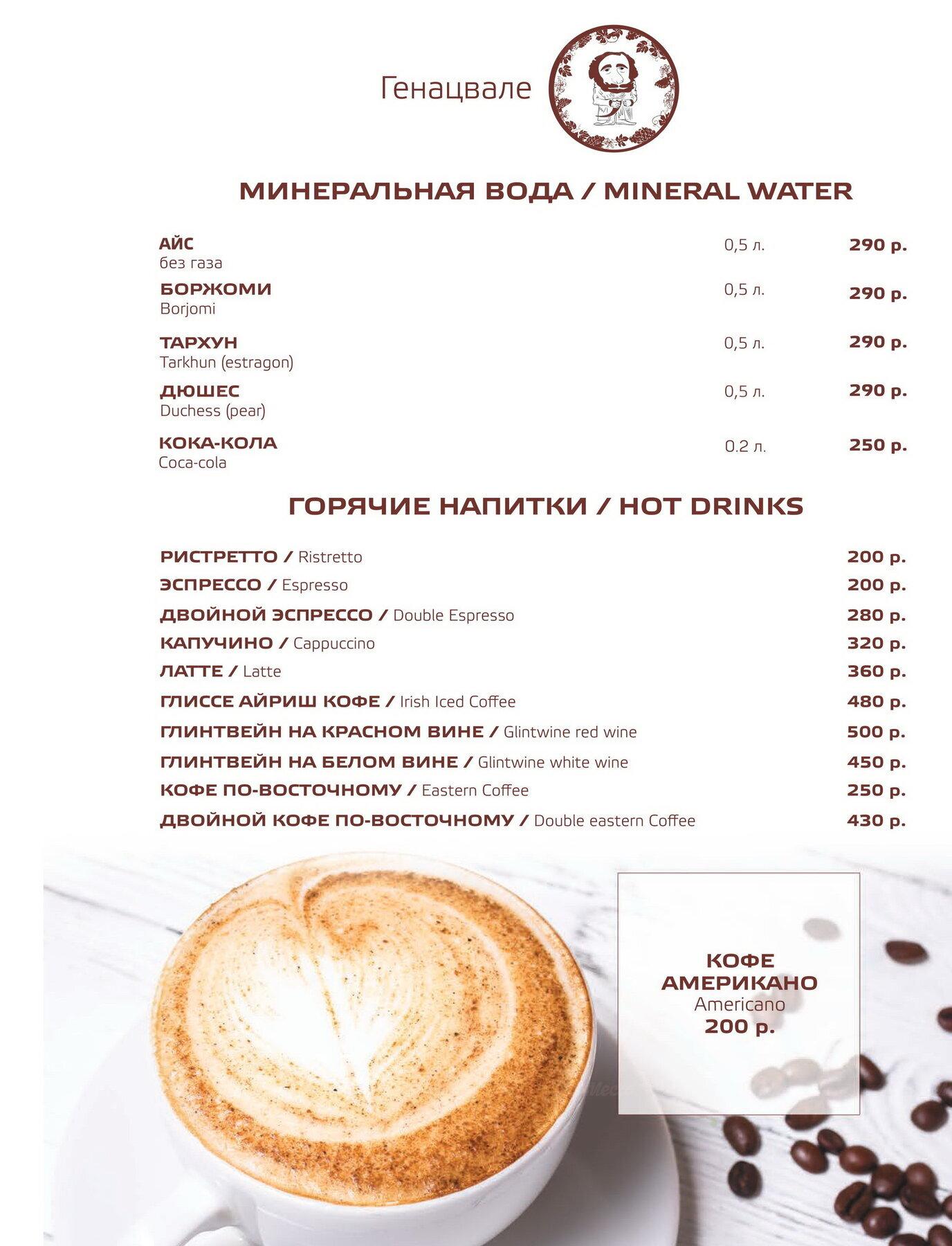 Меню ресторана Генацвале VIP на улице Остоженка фото 30