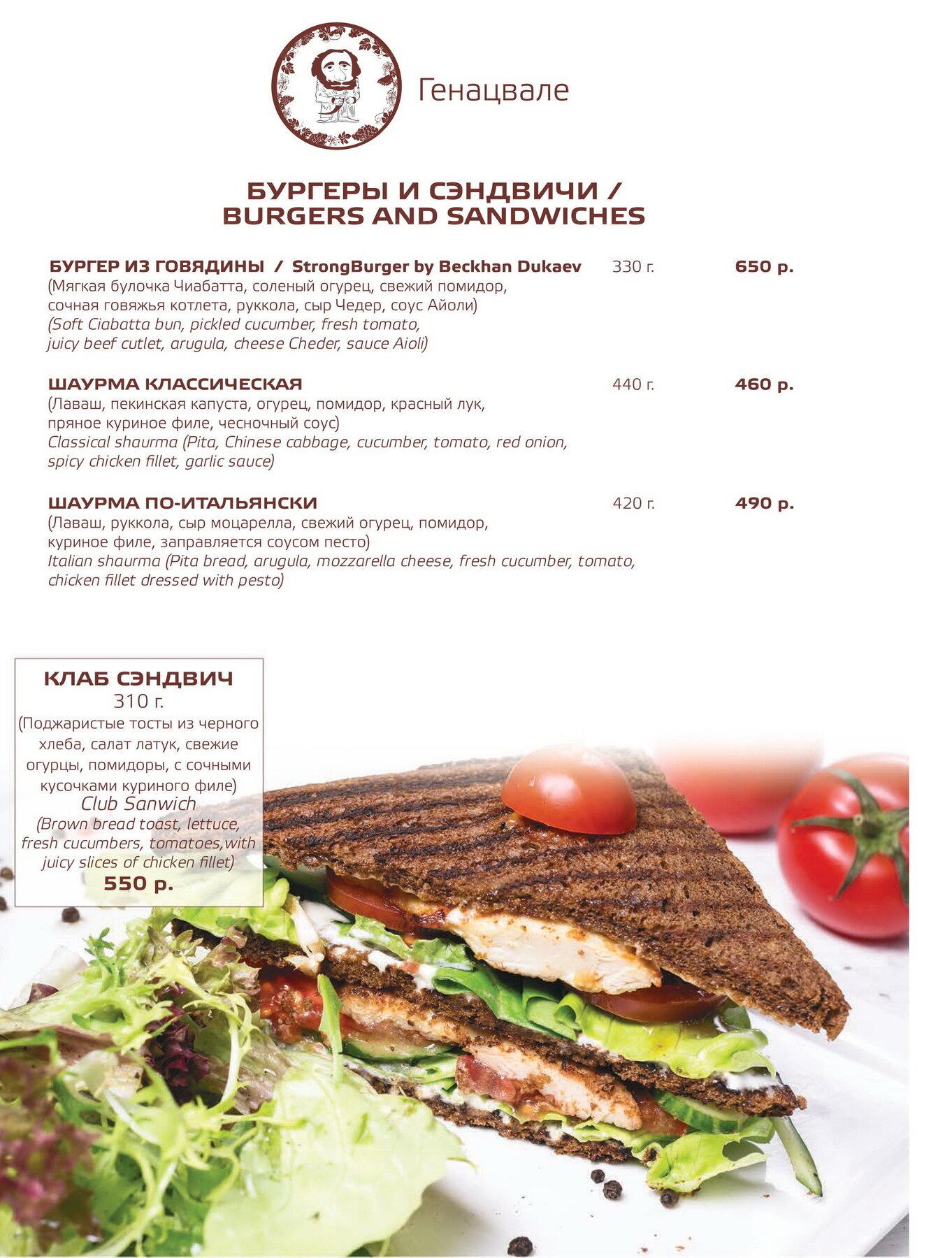 Меню ресторана Генацвале VIP на улице Остоженка фото 13