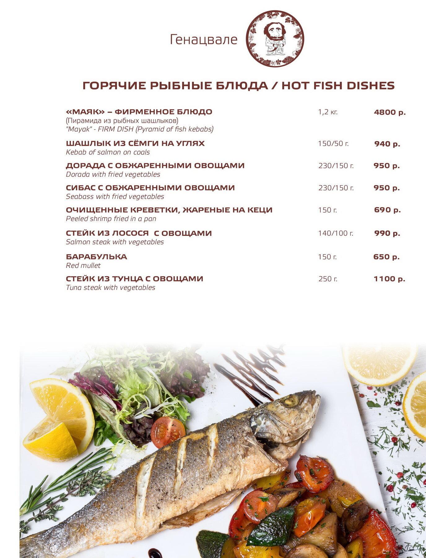 Меню ресторана Генацвале VIP на улице Остоженка фото 10