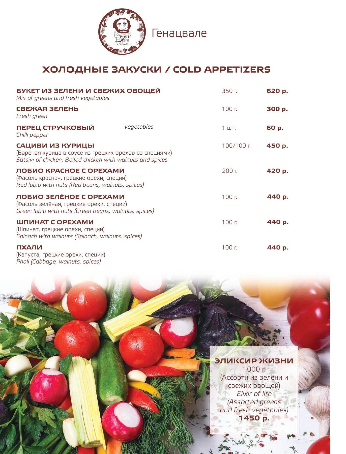 Меню ресторана Генацвале VIP на улице Остоженка фото 1