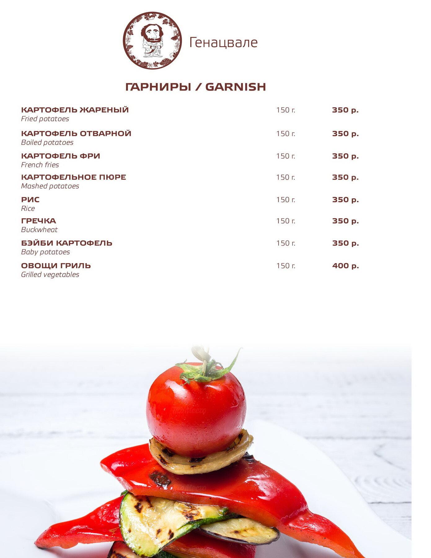 Меню ресторана Генацвале VIP на улице Остоженка фото 15