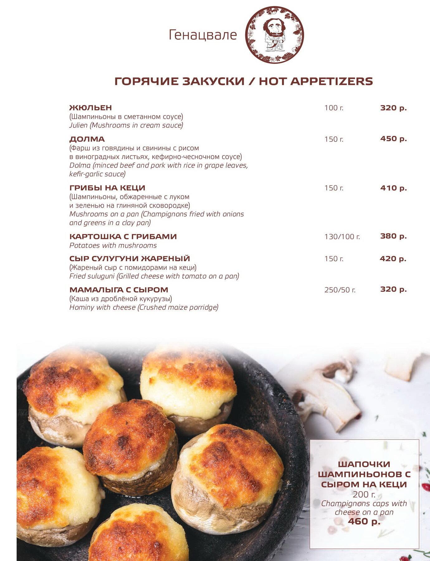 Меню ресторана Генацвале VIP на улице Остоженка фото 6