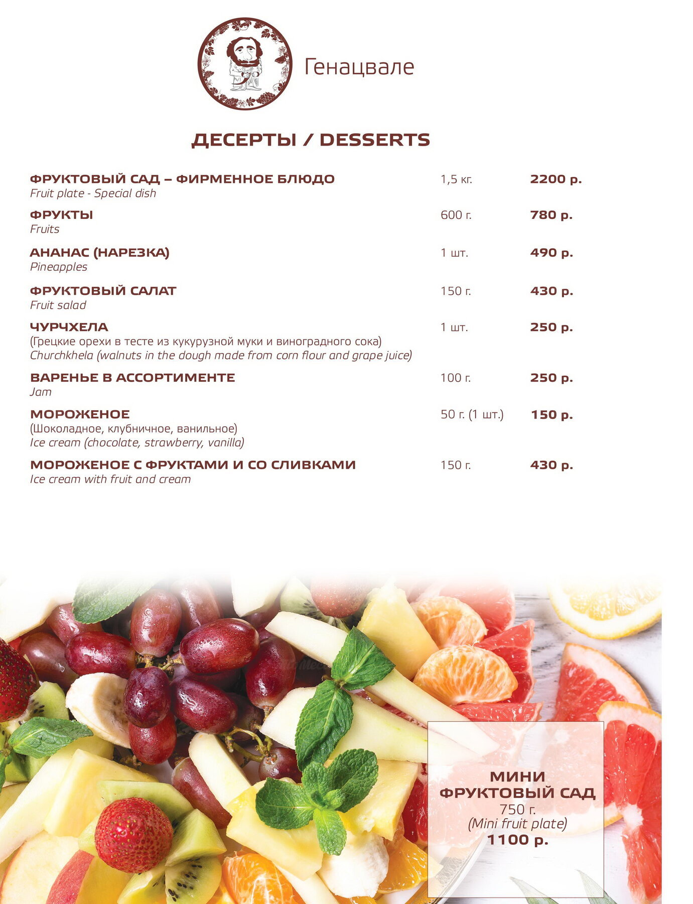 Меню ресторана Генацвале VIP на улице Остоженка фото 17