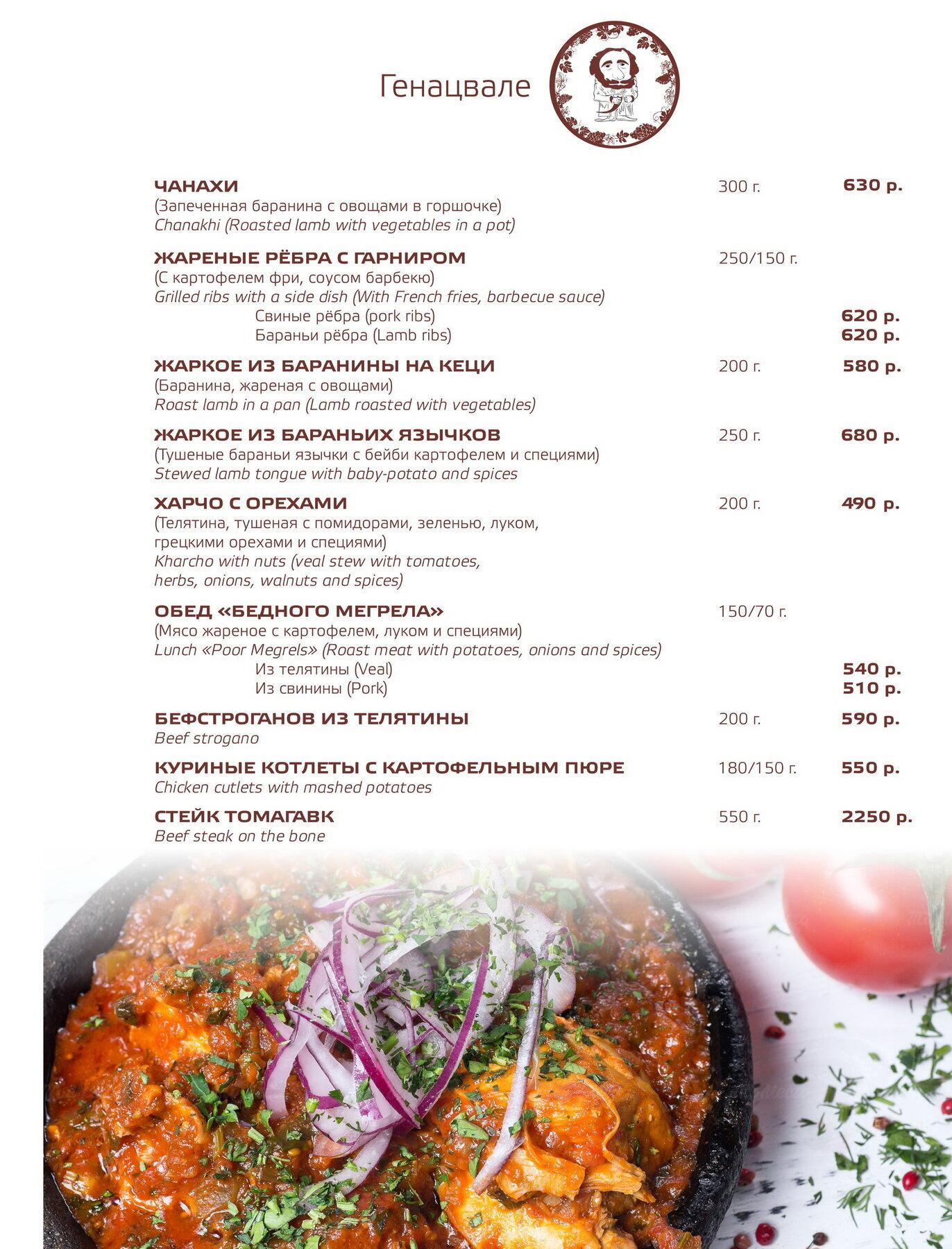 Меню ресторана Генацвале VIP на улице Остоженка фото 12